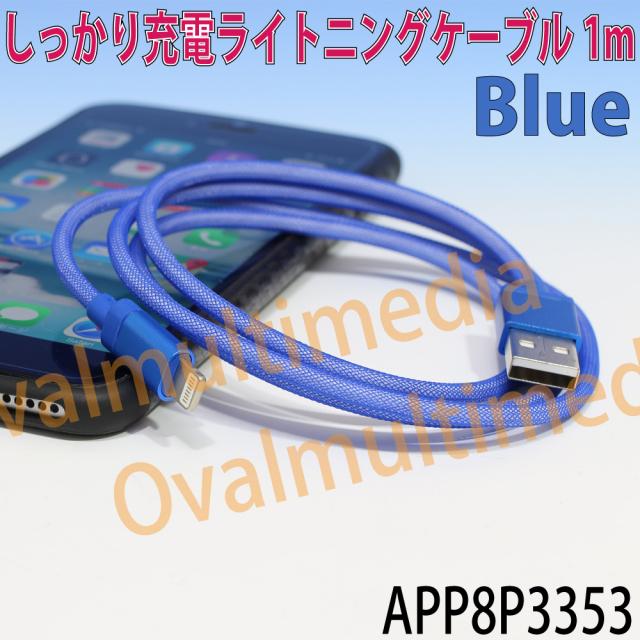 iPhoneの充電にオススメ/しっかり充電ライトニングケーブル 1mBlue