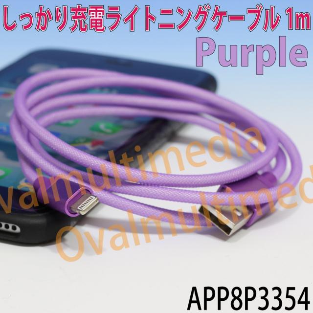 iPhoneの充電にオススメ/しっかり充電ライトニングケーブル 1mPurple