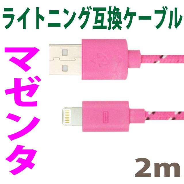 Lightning互換USBケーブル 2m
