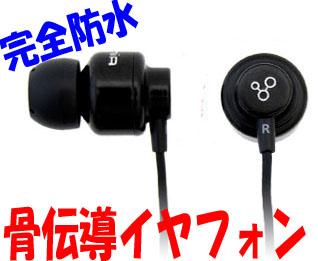 VONIA骨伝導イヤフォンEMP-708-WP【防水タイプ BOEARPBK】
