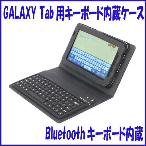 Galaxy Tab用ブルートゥースキーボード