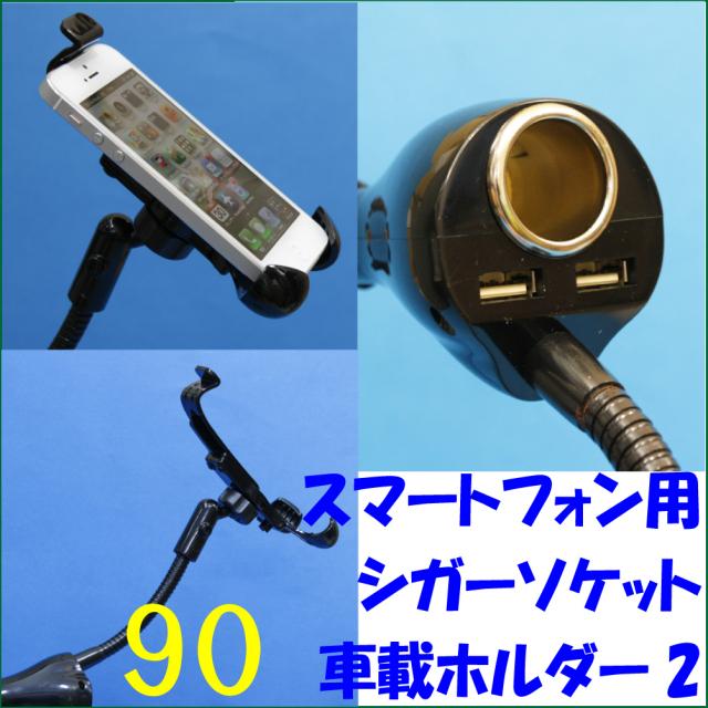 スマートフォン用シガーソケット車載ホルダー2