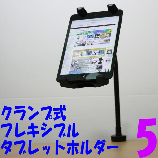 クランプ式フレキシブルタブレットホルダー5