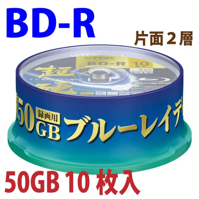 TDK 録画用ブルーレイディスク/超硬シリーズ BD-R DL 50GB/1-4倍速 ホワイトワイドプリンタブル 10枚 スピンドルケース入り/GBRV-50HCPWB10PF