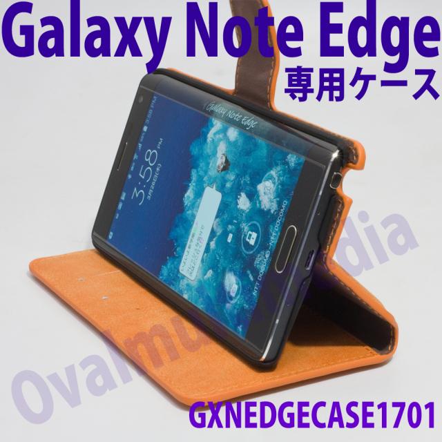 Galaxy Note Edge用手帳型レザーケース