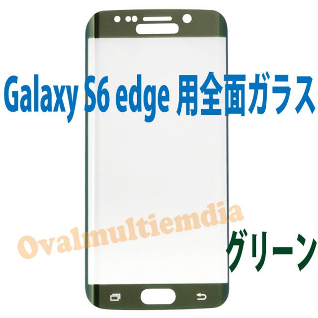 Galaxy S6 edge用全面ガラス