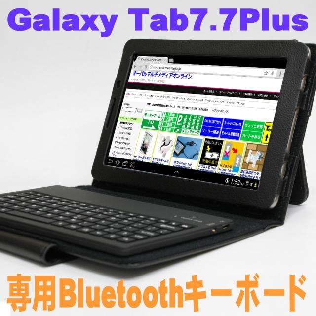 Galaxy Tab 7.7Plus用Bluetoothキーボード691