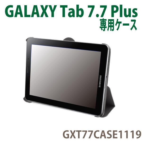 GalaxyTab7.7専用スリムレザーケース