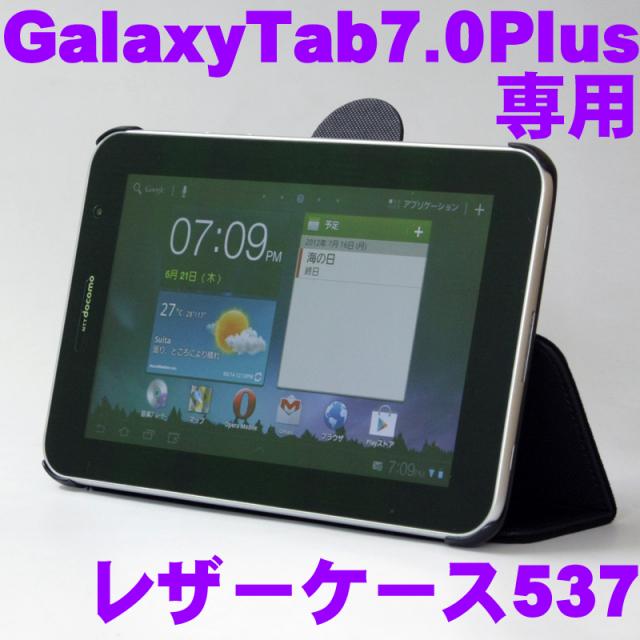 GalaxyTab7Plus専用レザーケース