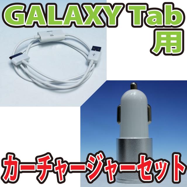 GalaxyTab充電ケーブル