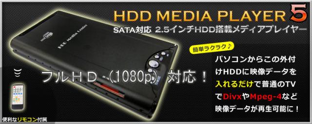 パソコン要らずで動画再生・ISOファイル対応【HDD MEDIA PLAYER5(HDD無) HDPLAY70】
