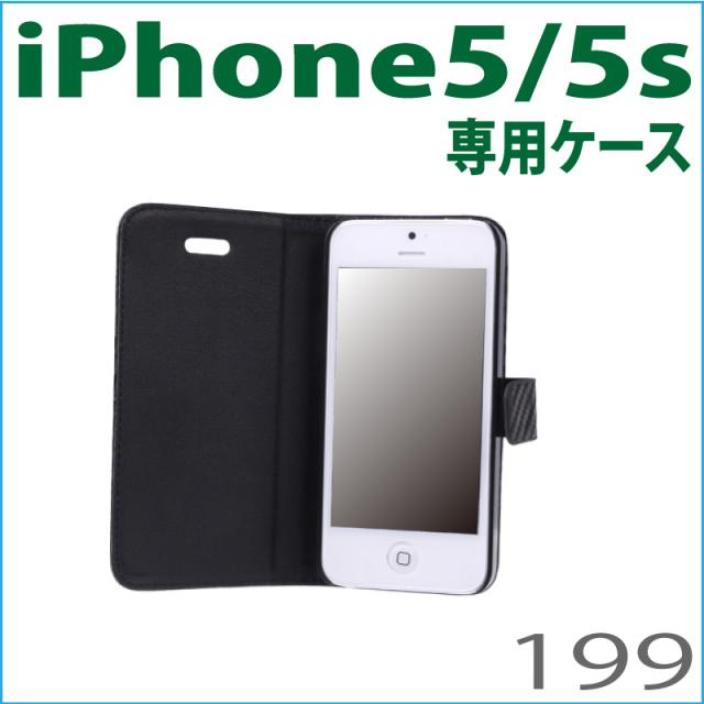 横開き手帳タイプのケース/iPhone5/5s用レザーケースブラック横199/IP5FCCW01BK
