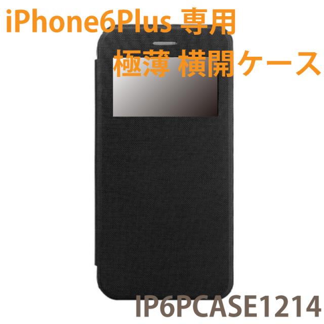 iPhone6Plus専用スリムケース