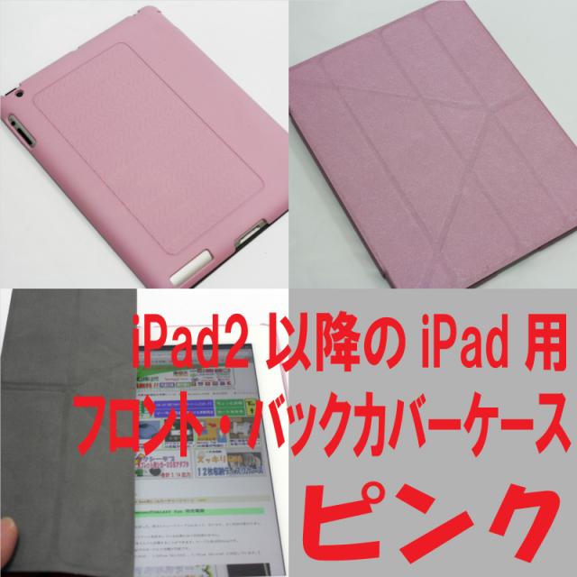iPad2/第三/第四世代用スマートケース