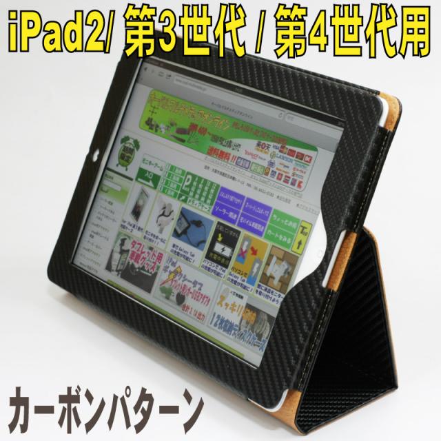 iPad2/第三世代/第四世代用カーボンパターンケース