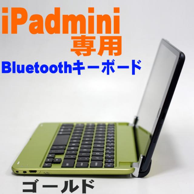 iPadmini専用スーパースリムBluetoothキーボード