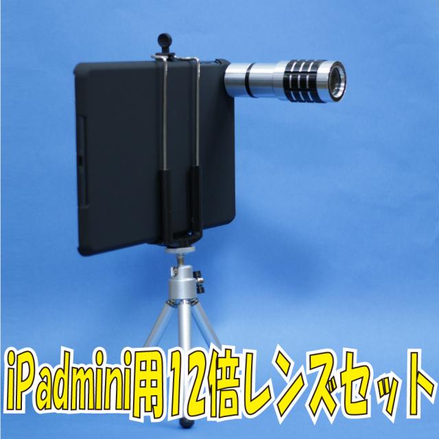 iPadmini専用12倍望遠レンズ・ケース・ホルダーセット