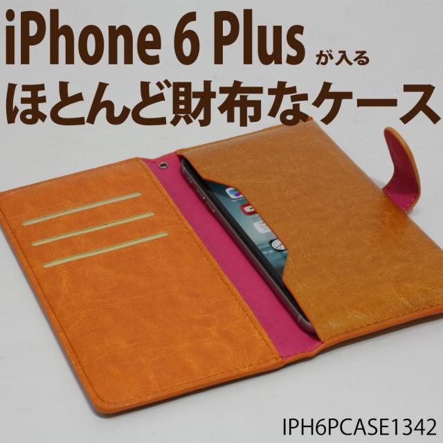 iPhone6用ほとんど財布なケース