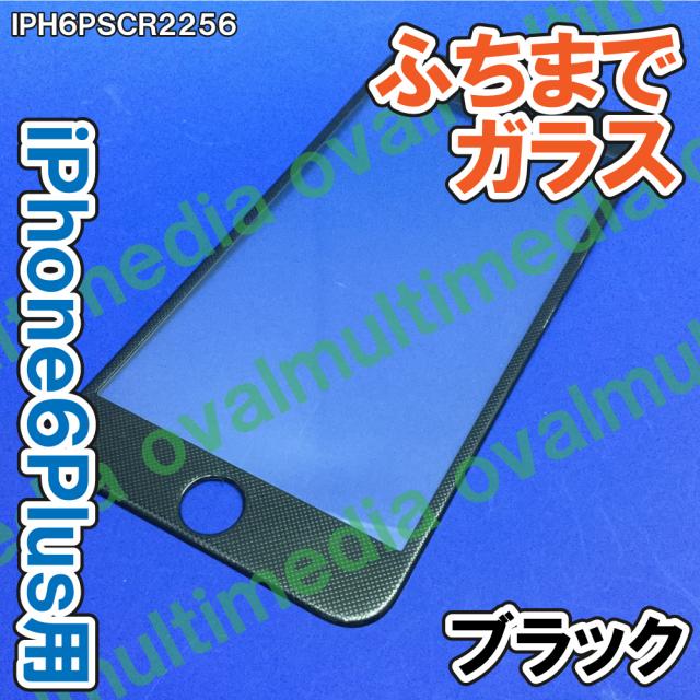 ふちまでしっかり保護します/ふちありだから気分転換にも/iPhone6・6S Plus専用 ふちまで保護ガラス