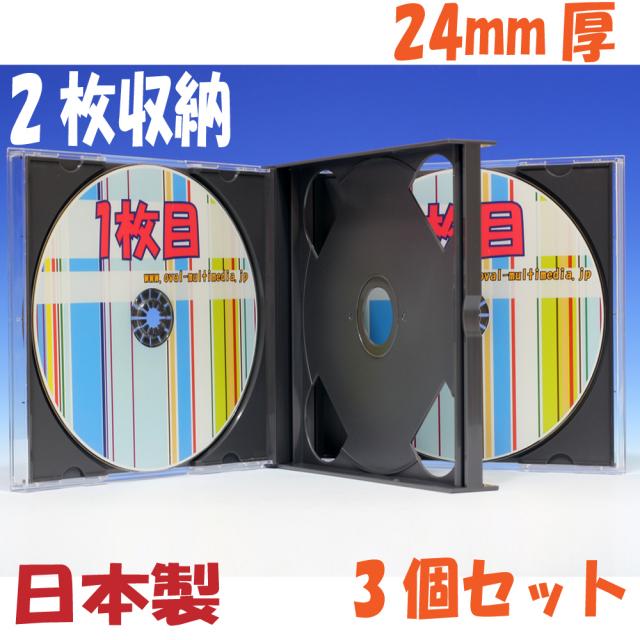 でました日本製/PS24mm厚2枚収納マルチCDケースブラック3個/ロゴ無し