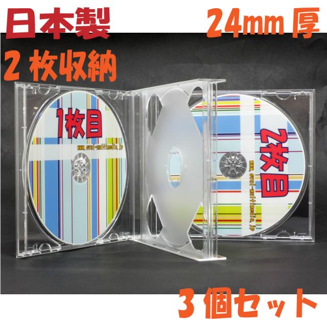 日本製24mm厚2枚収納マルチCDケース クリア PSケース