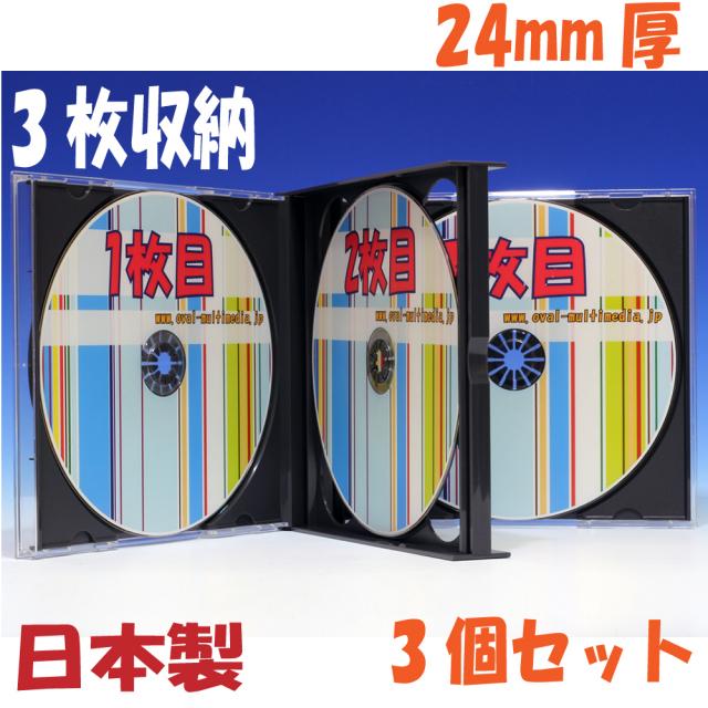 でました日本製/PS24mm厚3枚収納マルチCDケースブラック3個/ロゴ無し
