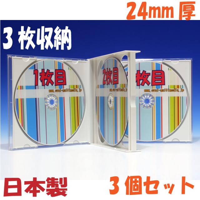 日本製24mm厚マルチジュエルケースホワイト