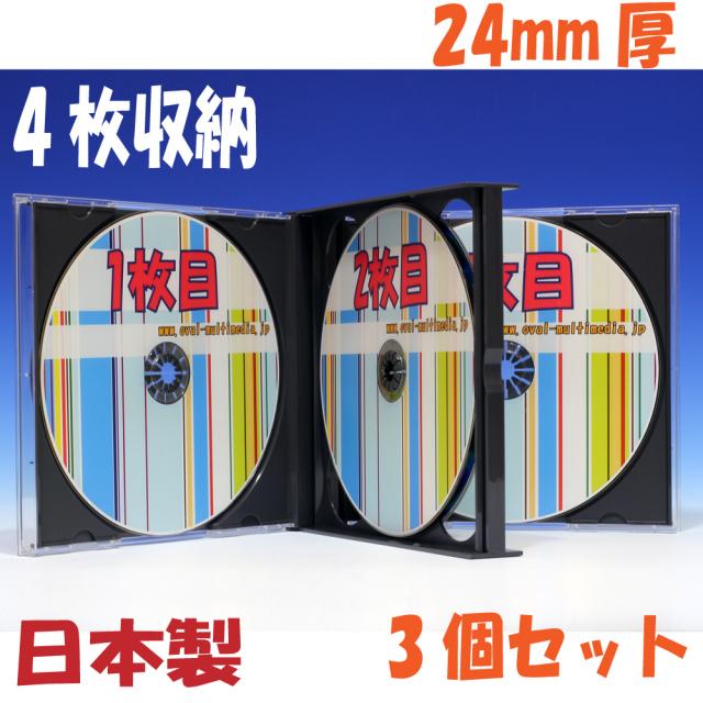 でました日本製/PS24mm厚4枚収納マルチCDケースブラック3個/ロゴ無し