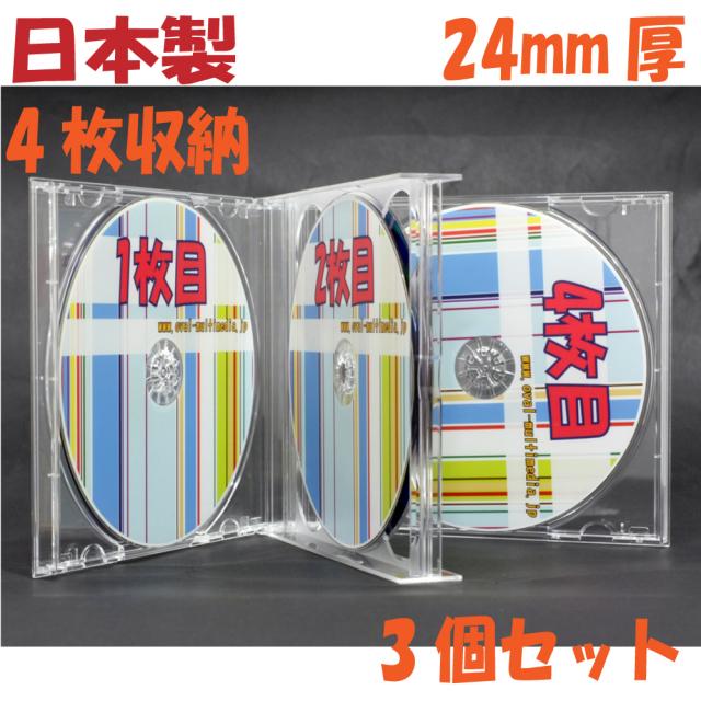日本製24mm厚4枚収納マルチCDケース クリア PSケース