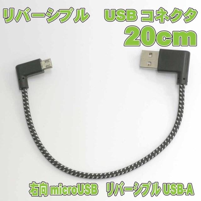 両端L型 2Aクイックチャージ対応 しっかりタイプのmicroUSBケーブル 20cm
