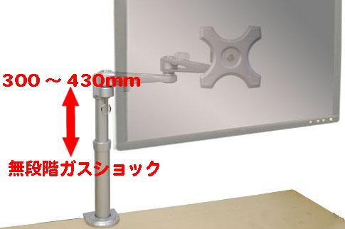 新型 ガスショック式スウィベルモニターアーム3【MARMGUS24W】
