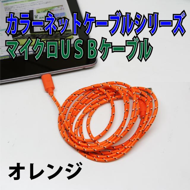しっかり充電できるカラフルマイクロUSBケーブル