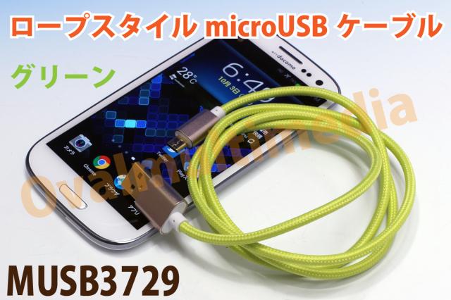 急速充電対応 ロープスタイルしっかりmicroUSBケーブルカラー