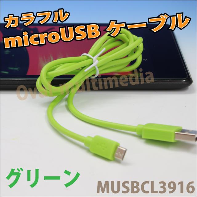 急速充電対応 microUSBケーブル カラー