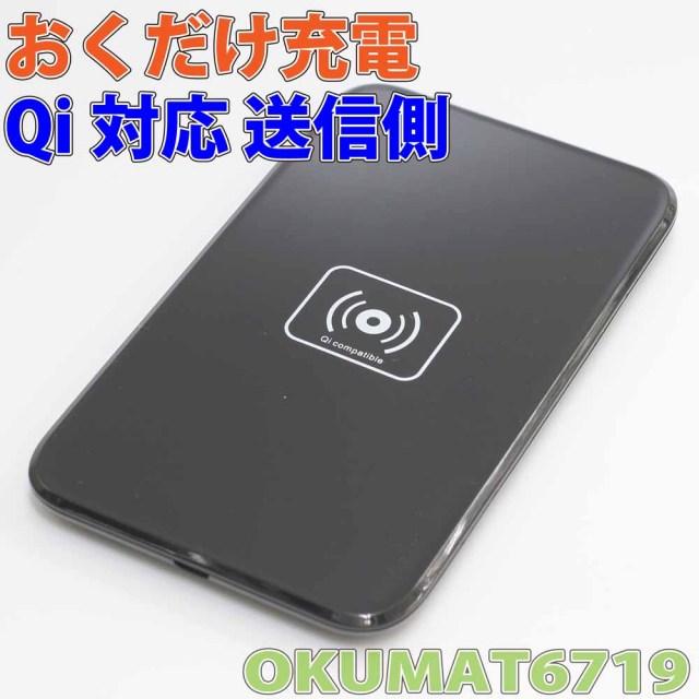 便利なワイヤレスチャージグッズ おくだけ充電qi対応充電マット OKUMAT6719
