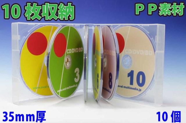 割れにくいPPシリーズ 最大10枚収納 PP35mm厚 10枚収納CDケース クリア10個