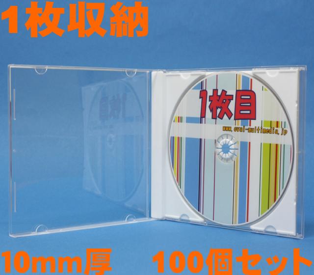10mm厚ジュエルケースF 新型