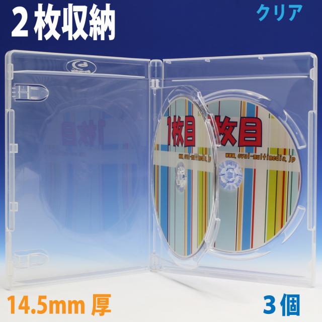 14.5mm厚2枚収納ブルーレイディスクケースクリア