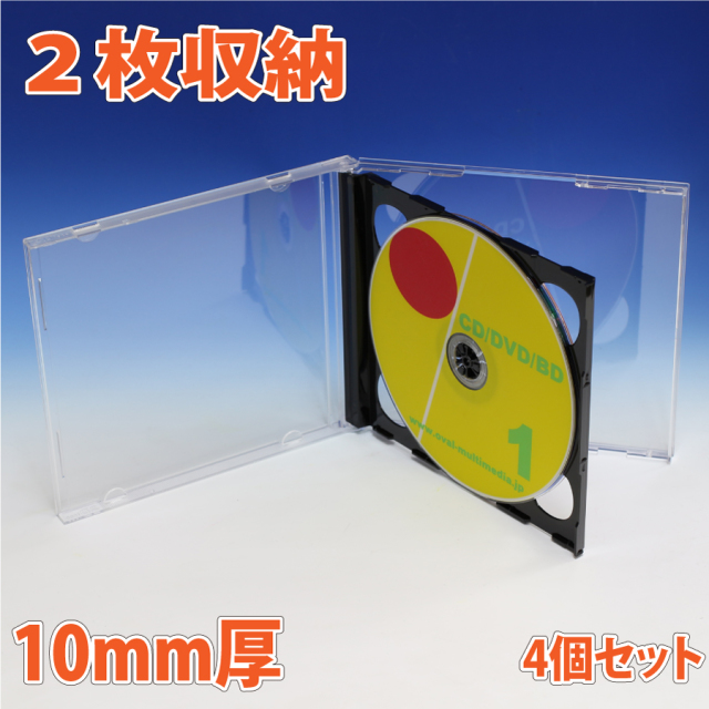 2枚収納CDケース ジュエルケース 2D 2disc