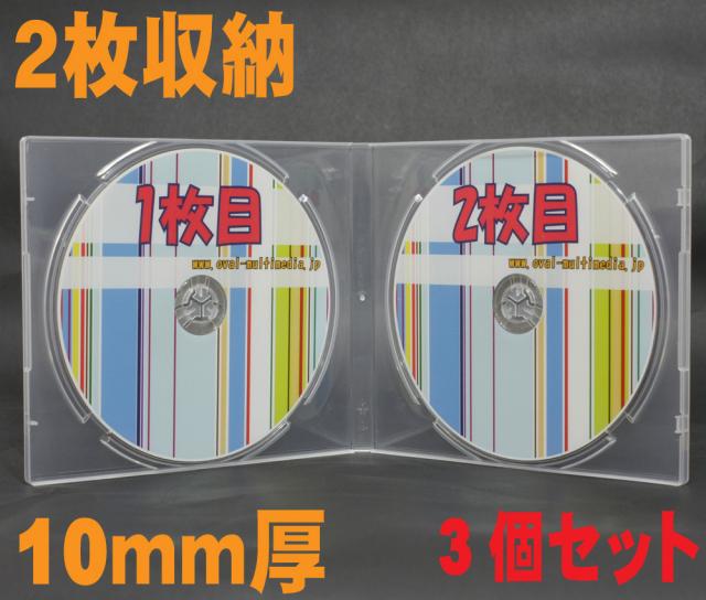 2枚収納PPマルチCDケース