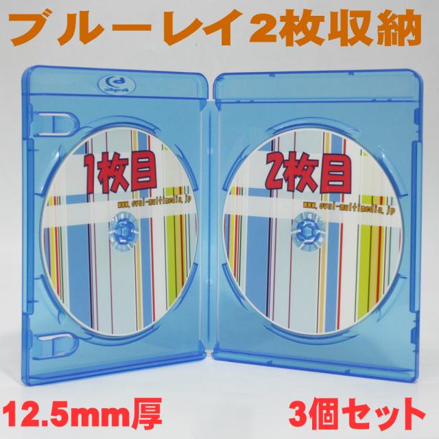 12.5mm厚2枚収納blu-rayDiscケースクリアブルー3個/G 見開きタイプのブルーレイケース(Blu-rayDiscロゴ有)
