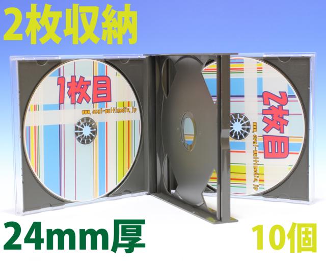PS24mm厚2枚収納マルチCDケース