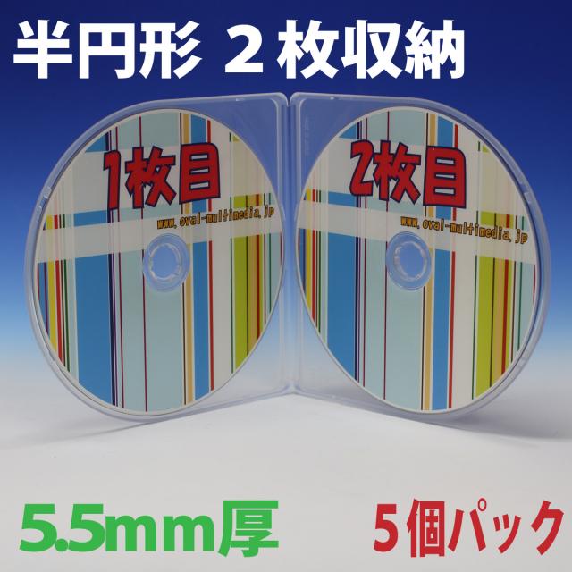 日本製半円形ケース
