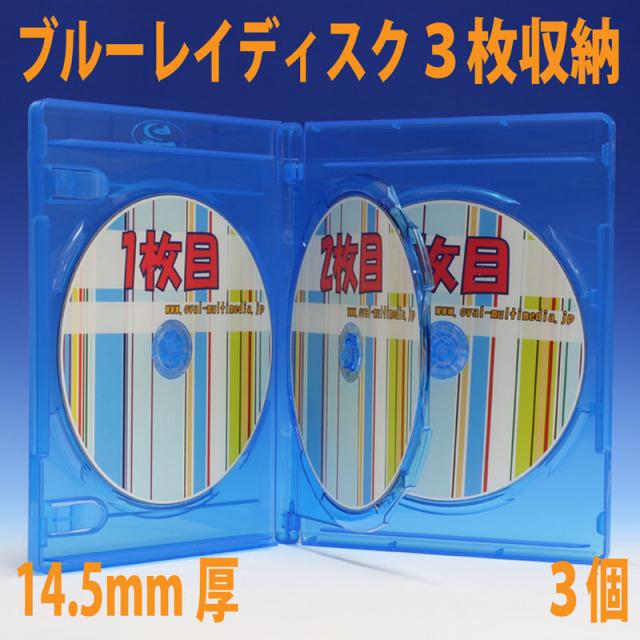 14.5mm厚3枚収納ブルーレイディスクケースクリアブルー