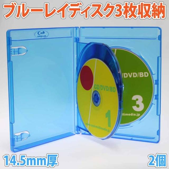 Blu-rayDiscケース 14.5mm厚3枚収納ケースクリアブルー2個 標準サイズに3枚のブルーレイディスクを収納