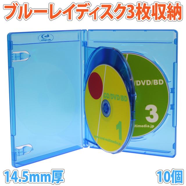 Blu-rayDiscケース 14.5mm厚3枚収納ブルーレイケースクリアブルー10個 標準サイズに3枚のブルーレイディスクを収納