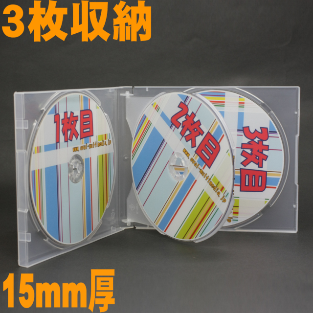 割れにくい素材の15mm厚3枚収納CDケース