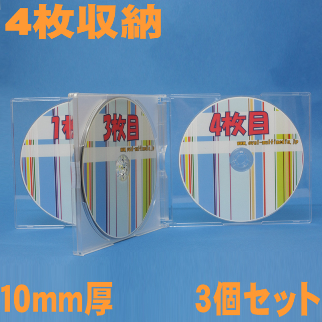 4枚収納CDケース