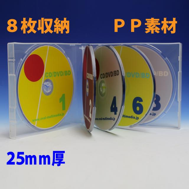 PP25mm厚PPマルチCDケース 8枚収納 スーパークリア 1個