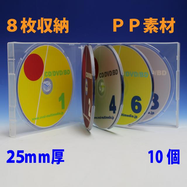 PP25mm厚マルチCDケース 8枚収納 スーパークリア 10個